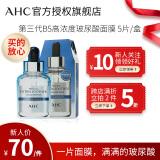 AHC面膜女第三代B5高浓度玻尿酸面膜5片/盒补水保湿改善暗沉*2件