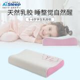 Aisleep睡眠博士天然乳胶枕头3-8岁*2件 119.2元(需用券,合59.6元/件)