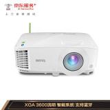 明基(BenQ)E520 智能投影仪 投影机 投影仪办公(3600流明 无线投影 U盘直读) 4199元(需用券)