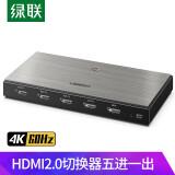 绿联 HDMI切换器2.0版五进一出 5进1出4K60Hz高清切屏器笔记本电脑接电视投影仪共享显示器 2.0切换器 239元