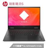 惠普(HP)暗影精灵6 15.6英寸游戏笔记本电脑( i5-10200H 16G 512GSSD GTX1650Ti 4G独显 72%NTSC高色域屏) 5899元(需用券)
