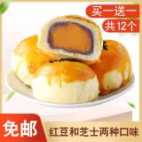 丹拿 蛋黄酥330g(55gx6枚) 红豆沙雪媚娘流心芝士网红糕点 暖心红豆味(买一送一) 27.9元