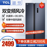 TCL R520T1-S 对开门冰箱 520升