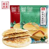 粮全其美 黑椒牛肉 馅饼10片装/1.15kg 26.8元包邮(需用券)