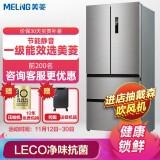 限地区:MELING 美菱 BCD-521WPUCX 多门法式冰箱 521升