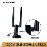 亲子会员:netcore 磊科 NW392C 千兆无线网卡 5G双频天线固定版 60元(需用券)