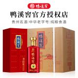贵州鸭溪窖 御品 52度浓香型白酒整箱 500ml*6瓶 纯粮食酒 礼盒整箱装 999元(需用券)