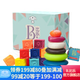 B.Toys 比乐 捏捏乐+叠叠乐套装 99元包邮(需用券)