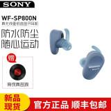 SONY索尼WF-SP800N无线降噪蓝牙耳机蓝色 959元