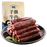 四川高原手撕牛肉干条休闲零食香辣麻辣真空包装1斤装手撕五香味500g#1