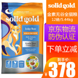 solid gold 素力高 金装全猫粮 12磅/5.44kg 328元(需用券)