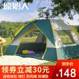 原始人 YSR-01ZP 全自动3-4人野外露营帐篷套装 148元(需用券)