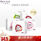 one leaf 一叶子 补水舒润礼盒 20片(嫩蔷薇面膜9片+嫩石榴面膜9片+白茶眼膜2片) *4件 187元(合46.75元/件)
