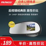 PAPAGO 趴趴狗 H60 行车记录仪 单镜头 179元