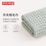 J.ZAO 京东京造 华夫格长绒棉毛巾 灰色 单条装 9.9元(需用券)