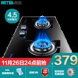 SETIR 森太 T006C 燃气灶