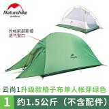 NatureHike NH18T010-T 户外帐篷 379元