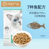 YANXUAN 网易严选 全价猫粮 1.8kg