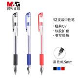 晨光(M&G)文具Q7/0.5mm黑色中性笔 经典拔盖子弹头签字笔 办公水笔 12支/盒 *6件 44元(需用券,合7.33元/件)
