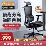 YANXUAN 网易严选 人体工学转椅 黑色-小蛮腰款