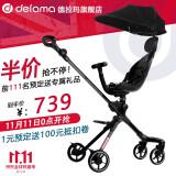 DELAMA 德拉玛 婴儿推车 升级版+送出行套装 689元包邮(需用券)