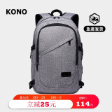 KONO旅行大容量百搭双肩包,15.6英寸带usb充电口 49元(需用券)