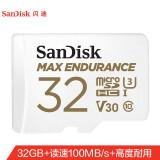 闪迪(SanDisk)32GBTF(MicroSD)存储卡适用于家庭监控摄像头及行车记录仪内存卡 58.8元(需用券)