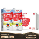 有卷的上:Weidendorf 德亚 全脂纯牛奶早餐奶高钙1L*12盒 79.1元(需买2件,共158.2元)
