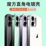 冈耐士秒变12苹果11软iPhone11ProMax保护壳全包防摔直边透明壳纤薄电镀TPU手机壳清新绿苹果11ProMax 11.8元(需用券)