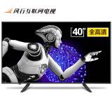 风行电视 D40Y 40寸 液晶电视 999元包邮