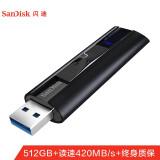 SanDisk闪迪CZ880至尊超极速USB3.1固态闪存盘512GB 889元(需用券)
