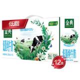 限地区、PLUS会员:伊利 金典 低脂纯牛奶250ml*12盒/礼盒装*3件 80.4元(多重优惠,合26.8元/件)