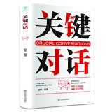 樊登推荐关键对话正版书 6.8元(需用券)