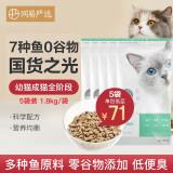 YANXUAN 网易严选 全价猫粮1.8KG *5袋