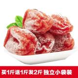 新柿饼独立小袋大果500g*2件 26.9元(需用券,合13.45元/件)