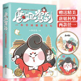 《唐妞驾到:一本书读懂唐文化》 14.66元(满减+用券,满600-400)