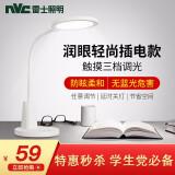 雷士(NVC)LED智能6瓦护眼台灯 59元