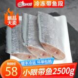 渔人百味 冷冻带鱼 2500g 袋装5斤 含冰小眼带鱼段刀鱼中段海鲜生鲜鱼类海鱼3斤 冷冻带鱼段5斤 *2件 106元(合53元/件)