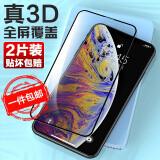 LONGER 朗客 苹果 iPhoneX 手机钢化膜 边框版 *2件 26.64元(合13.32元/件)