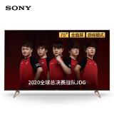 京东PLUS会员:SONY 索尼 KD-75X9100H 液晶电视 75英寸 11499.49元包邮