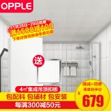 OPPLE 欧普照明 皎月悠悠 集成吊顶铝扣板 4㎡ 679元