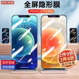 京东京造苹果12ProMax钢化膜iPhone12ProMax手机钢化膜6.7英寸高清全屏全覆盖玻璃贴膜非抗蓝光前膜*3件
