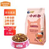 Myfoodie 麦富迪 全阶段猫粮 三文鱼+鳀鱼+蛋黄混合口味 2.5kg *5件 137.5元包邮(双重优惠,合27.5元/件)