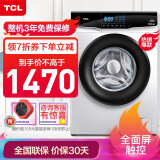 TCL8公斤免污式免清洗变频全自动滚筒洗衣机全面触控大屏高温除菌除螨皎月白XQGM80-S300BJD