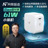 网易严选智造 GaN氮化镓61W充电头 Type-C 白 89元(需用券)