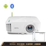 明基(BenQ)E562 智能投影仪 投影机 投影仪办公(宽屏 3600流明) 5749元(需用券)
