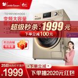 LittleSwan 小天鹅 纯臻系列 TG100V80WDG5 滚筒洗衣机 10kg 金色 1699元(需用券)