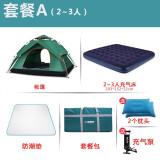 探险者(TAN XIAN ZHE) 全自动户外帐篷防雨户外双人双层免搭建露营野营3-4人多人露营帐篷 两用套餐A *3件 804元(合268元/件)