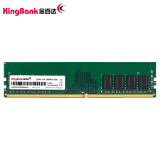 KINGBANK 金百达 DDR4 2400MHz 台式机内存条 8GB 130元