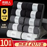 Nan ji ren 南极人 男士棉袜 10双 20.23元(需买3件,共60.69元)